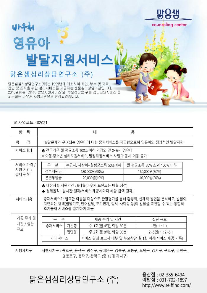 영유아발달지원 서비스(20150413수정).jpg