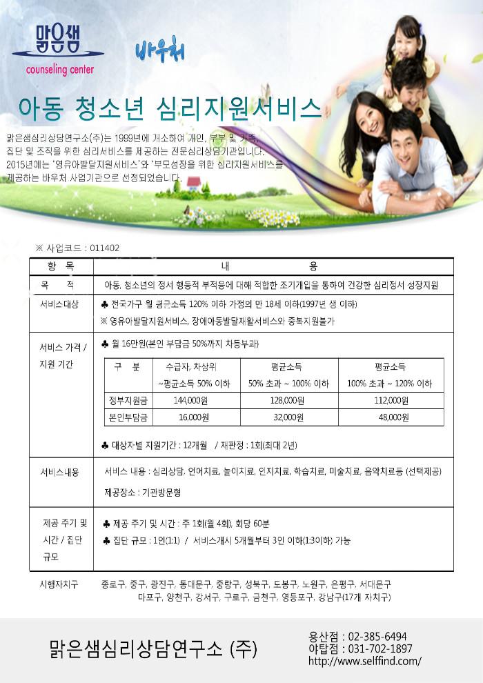 아동청소년심리지원서비스(수정01).jpg